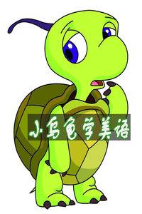 小乌龟学美语