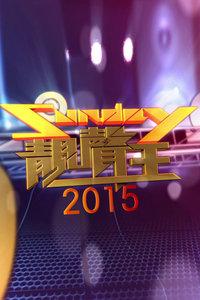 Sunday靓声王 2015