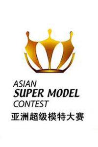 亚洲超级模特大赛 2015