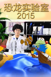 恐龙实验室 2015