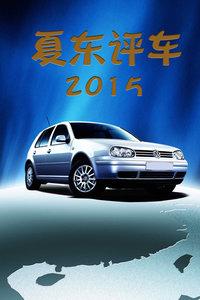 夏东评车 2015