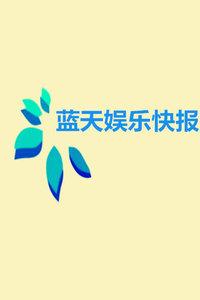 蓝天娱乐快报 2016 4月