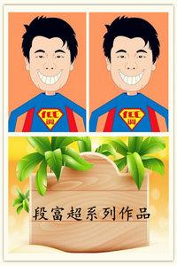 段富超系列作品 2016