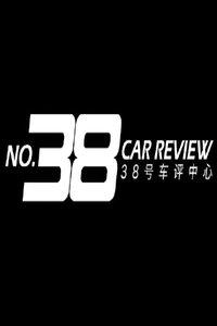 38号车评中心 2016