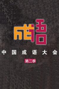 中国成语大会 第二季