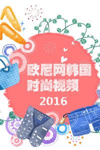 欧尼网韩国时尚视频 2016