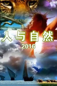 人与自然 2016