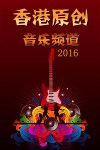 香港原创音乐频道 2016