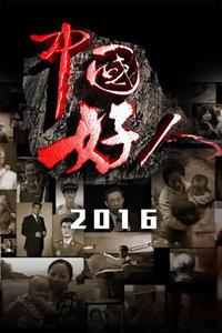 中国好人 2016