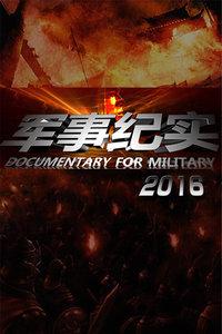 军事纪实 2016
