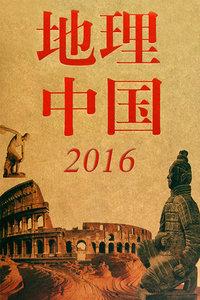 地理中国 2016