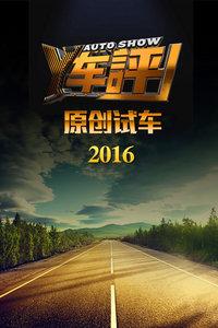 Y车评原创试车 2016