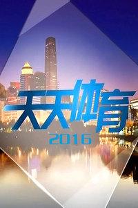 天天体育 2016