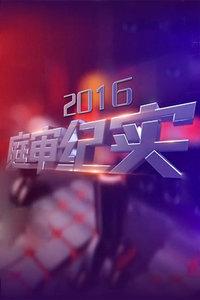 庭审纪实 2016