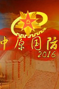 中原国防 2016