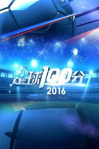 足球100分 2016