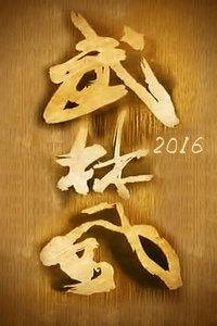 武林风 2016