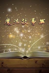 魔法故事书 2016