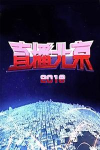直播北京 2016