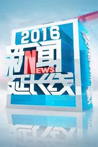 新闻延长线 2016