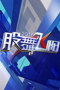 股舞飞阳 2016