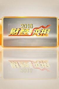 财经快报 2016