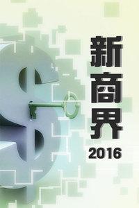 新商界 2016