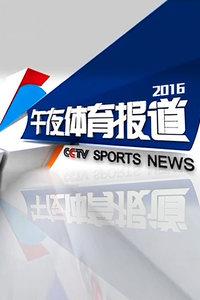 午夜体育报道 2016