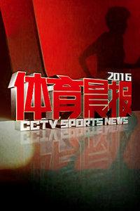 体育晨报 2016