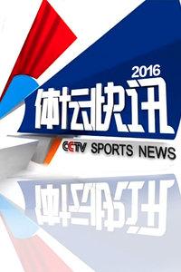 体坛快讯 2016