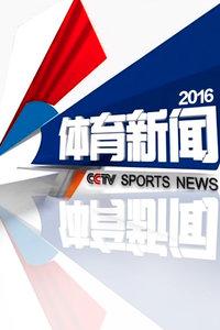 体育新闻 2016