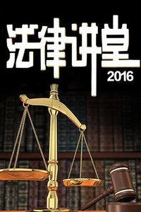 法律讲堂 2016