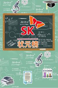 SK状元榜 2016