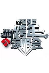 江苏卫视跨年演唱会 2016