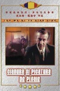 罗马尼亚经典电影之十三雨夜奇案