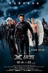 X战警3:背水一战2006