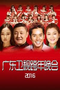 广东卫视跨年晚会 2016