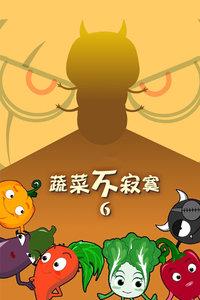 蔬菜不寂寞6