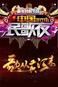 《歌从黄河来》新年特别节目·中国民歌夜 2016