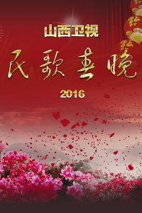 山西卫视民歌春晚 2016