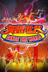 舞蹈世界 2016