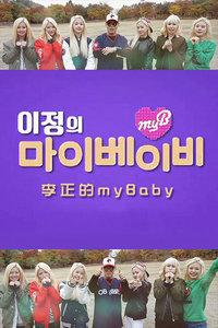 李正的myBaby 第一季