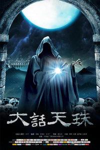 《大话天珠》BD在线观看