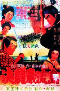 宫本武藏:决斗岩流岛