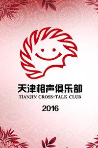 天津相声俱乐部 2016