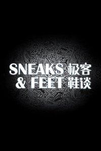 极客鞋谈 第一季