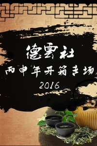 德云社丙申年开箱专场 2016