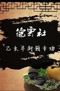 德云社乙未年封箱专场 2016
