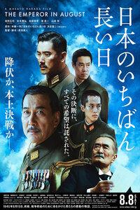 日本最长的一天