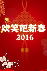 欢笑吧新春 2016